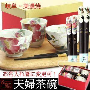 和藍のお茶碗と湯呑、お箸のギフトセット  ※こちらの商品は税抜き1852円で名前が入る天宝箸にするこ...