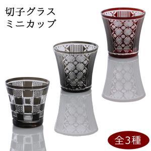 食器 ギフト 切子 菱丸紋ミニカップ・麻の葉市松ミニカップ(ギフトBOX入り) グラス ギフト|leun