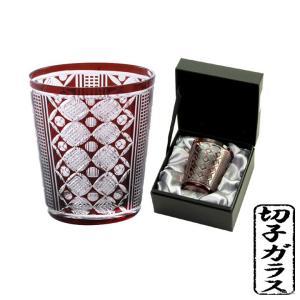 食器 ギフト 切子 菱丸紋ロックグラス 赤(布貼りギフトBOX入り) グラス ギフト|leun