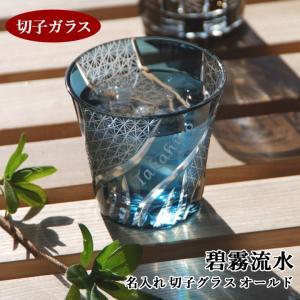 側面に名入れができる切子グラスです。  名前と一緒に日付が彫刻可能です。  1.書体を項目選択肢より...