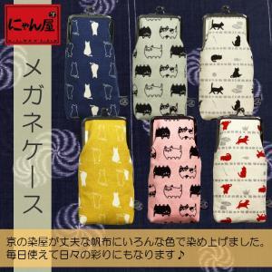[サイズ] ケース:約17×8.5×2cm 材質:綿100% 日本製   [商品説明] 猫好き必見!...
