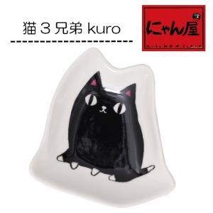 食器 ギフト 猫グッズにゃん屋 猫3兄弟猫型小皿 kuro 和食器 和風 プレゼント|leun