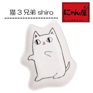 食器 ギフト 猫グッズにゃん屋 猫3兄弟猫型小皿 shiro 和食器 和風 プレゼント|leun