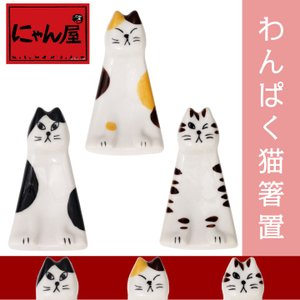 食器 ギフト 猫グッズにゃん屋 わんぱく猫箸置 3種 和食器 和風 プレゼント|leun