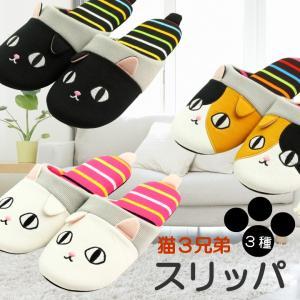 猫グッズ 雑貨 にゃん屋 猫3兄弟スリッパ 3種 和雑貨 和風 ギフト プレゼント|leun