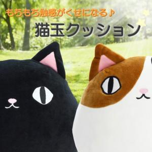 猫グッズ 雑貨 にゃん屋 猫玉クッション 2種 和雑貨 和風 ギフト プレゼント|leun