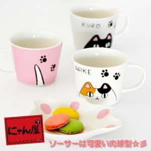 食器 ギフト 猫グッズにゃん屋 猫3兄弟 肉球碗皿 全3種(単品) 和食器 和風 プレゼント|leun