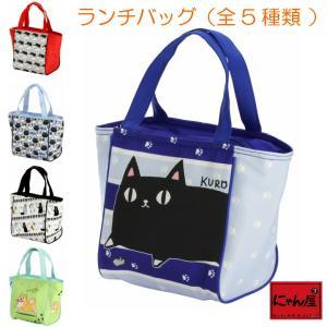 猫グッズ 雑貨 にゃん屋 ランチバッグ 全5種 和雑貨 和風 ギフト プレゼント|leun