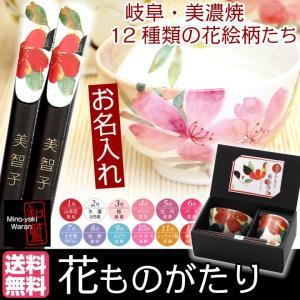 2019 敬老の日特集 名入れ箸 ギフト プレゼント 日本製 花ものがたり 飯碗湯呑箸セット 人気の用途:結婚祝い 誕生日など 和食器 和風 食器セット|leun