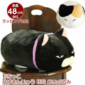 にゃん屋 もちっこひげまんじゅう BIGぬいぐるみ 全2種類 ミケ 黒 猫グッズ 雑貨 ねこ ネコ cat ぬいぐるみ 抱き枕 特大 かわいい ビッグ 送料無料 プレゼント