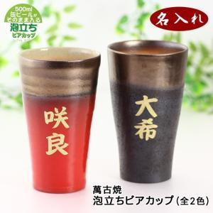 名入れができる泡立ちビアカップです。 黒釉金彩と朱巻金彩の2色からお選び頂けます。        (...