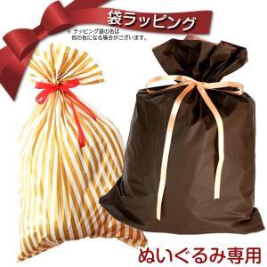 ぬいぐるみ専用 袋ラッピング|leun