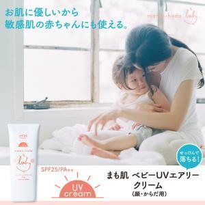 ベビー 日焼け止め UVエアリークリーム 50g 敏感肌 赤ちゃん用 UVクリーム 乾燥肌 顔 から...