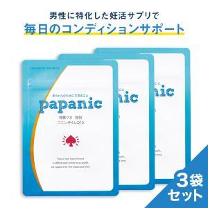 男性 妊活 サプリ パパニック 3袋セット3ヶ月分 有機 マカ 亜鉛 葉酸 コエンザイムQ10 栄養機能食品 ビタミンE ビタミン カルニチン α-リポ酸|levante