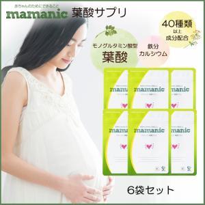 葉酸サプリ・妊活サプリをお探しなら「mamanic(ママニック)葉酸サプリ」。安全テストクリアの高品...