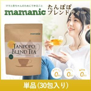 たんぽぽ茶 ママニック たんぽぽブレンドティー 1袋 30包入り 妊活 妊娠 授乳期 しょうが ごぼう ノンカフェイン 無添加 ティーバッグ|levante