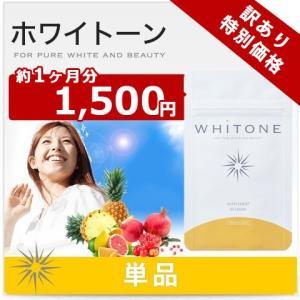 日差しケア ビタミンC  サプリ ホワイトーン 予防 サプリ...