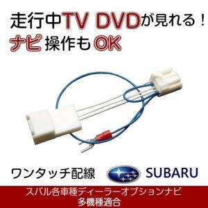 【適合機種】 スバルディーラーオプションナビ H0014AL010**(**は車種コード) DIAT...