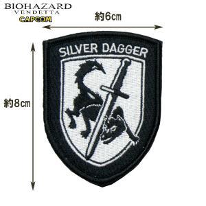 バイオハザード ヴェンデッタ biohazard vendetta BSAA SILVER DAGGER 刺繍ワッペン シルバーダガー Resident Evil レオン クリス レベッカ 生化危机 level4shop 04