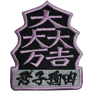 正規品 戦国BASARA 石田 三成 パッチ ベルクロ付き いしだ みつなり 君子殉凶 level4shop