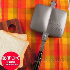バウルー bawloo サンドイッチトースター バウルーのホットサンドイッチトースターです。 真ん中...