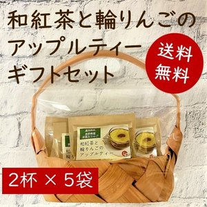 ギフトセット 紅茶 国産 アップルティー 和紅茶 乾燥りんご 無添加 5袋セット