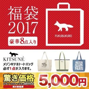 MAISON KITSUNE メゾン キツネ トート 入り福袋 8点入り 2017福袋 レディース シューズ/バッグ/アクセサリー/雑貨/|lfs
