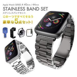Apple watch4 5 対応  Applewatch series ステンレス バンド セット スタンド 保護フィルム付き スタンド 40mm 44mm 5点セット|lfs