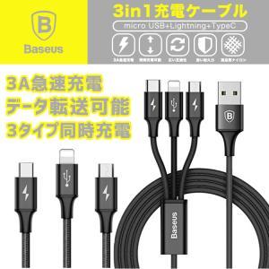 3in1ケーブル ライトニングケーブル Micro USB Type C ケーブル Baseus iPhone 充電ケーブル 3A急速充電 iPhone 8 8plus Macbook 1本3役 多機種対応 android|lfs