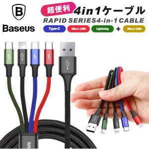 4in1ケーブル ライトニングケーブル Micro USB Type C ケーブル Baseus 充...