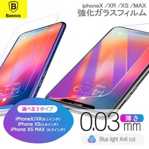 iphoneXS iphoneXR iphoneXS MAX 保護フィルム シート 強化ガラス 保護シート Baseus 正規品 iphone X iPhone用液晶保護フィルム  【メール便送料無料】|lfs