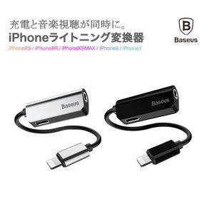 Baseus ライトニング 変換 iPhone イヤホンジャック iPhone8 iPhoneXS iPhoneXSMAX 2in1 ライトニングコネクタ iPhone用変換機 イヤホン変換機|lfs