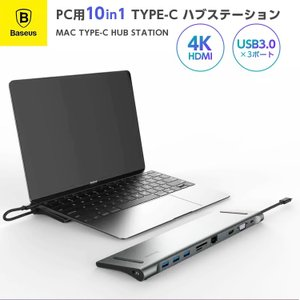 10in1 MacBook Pro マルチハブ USB Type C hub mac ハブ 変換コネクタ USB 3.0ポート SD TF カードスロットル HDMI 4K DUO USB-C Hub アップル Apple Baseus lfs