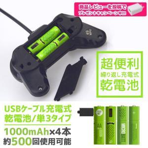 繰り返し充電 乾電池 マイクロUSB 充電式 単3形 単3 ニッケル水素電池 4本セット 1000mAh 充電電池 (メール便送料無料)|lfs