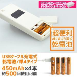 繰り返し充電 乾電池 マイクロUSB 充電式 単4形 単4 ニッケル水素電池 4本セット 450mAh 充電電池 (メール便送料無料)|lfs