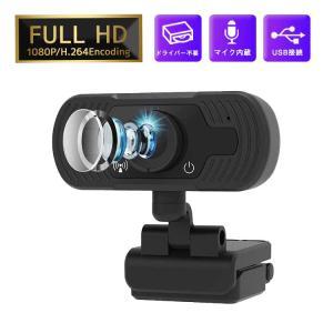 webカメラ マイク内蔵 広角 1080p フルHD ウェブカメラ 120° 広角画角 ドライバ不要 小型 軽量 テレワーク オンライン ゲーム実況 動画配信 ビデオ会議 Zoom|lfs