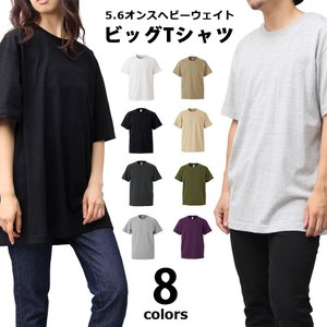 ビッグTシャツ 5.6オンス ヘビーウェイト オーバーサイズ ユナイテッドアスレ UnitedAthle メンズ レディース 厚め 肉厚 大きめ ストリート|lfs