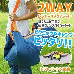 レジャーシート バッグ ピクニックバッグ シート 2WAY 折りたたみ キャンプ マット グランピング 便利バッグ アウトドア|lfs