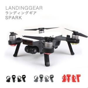 DJI SPARK ライディングギア ドローン ヘリ 航空機 (メール便送料無料)|lfs