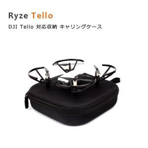 DJI Tello 対応収納 キャリングケース 保護カバー バッグ コンパクトポータブル ドローン EVA保護ボックス 防水 ハードシェル 収納ケース 耐衝撃 携帯ケース|lfs
