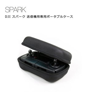 DJI Spark スパーク 送信機 専用 ポータブルケース キャリングケース Spark Mini Cases 収納ケース防水 耐衝撃 外出撮影 旅行|lfs