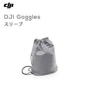 DJI Goggles FPV ゴーグル スリーブ 持ち出し袋 VRドローン ヘッドセット 2K Mavic Pro Phantom 4 Inspire ドローン (メール便送料無料)|lfs