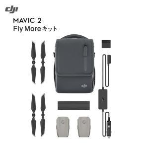 Mavic 2 Fly Moreキット ドローン DJI 4K P4 4km対応 スマホ操作 ドローンレース 小型 カメラ ビデオ 空撮 正規品|lfs