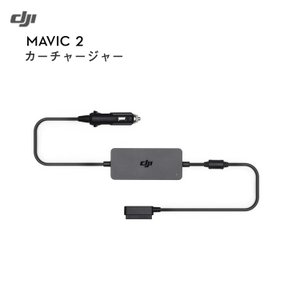 Mavic 2 カーチャージャー マビック2 ドローン DJI 4K P4 4km対応 スマホ操作 ドローンレース 小型 カメラ ビデオ 空撮 正規品|lfs