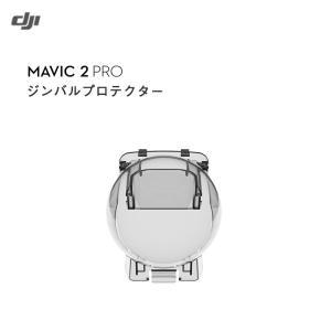 Mavic 2 Pro 用 ジンバル プロテクター マビック2 ドローン DJI 4K P4 4km対応 スマホ操作 ドローンレース 小型 カメラ ビデオ 空撮 正規品|lfs