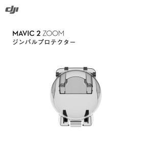 Mavic 2 Zoom 用 ジンバル プロテクター マビック2 ドローン DJI 4K P4 4km対応 スマホ操作 ドローンレース 小型 カメラ ビデオ 空撮 正規品|lfs