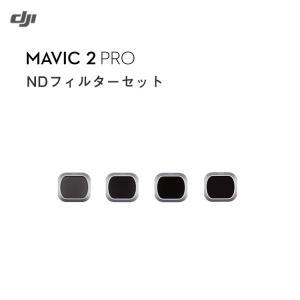 Mavic 2 Pro 用 NDフィルターセット マビック2 ドローン DJI 4K P4 4km対応 スマホ操作 ドローンレース 小型 カメラ ビデオ 空撮 正規品|lfs