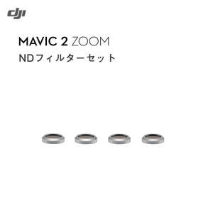 Mavic 2 Zoom 用 NDフィルターセット マビック2 ドローン DJI 4K P4 4km対応 スマホ操作 ドローンレース 小型 カメラ ビデオ 空撮 正規品|lfs