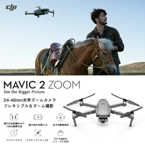 DJI Mavic 2 Zoom ドローン マビック プロ 光学 ズームレンズ 空撮 カメラ HD 動画 4K|lfs