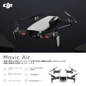 Mavic Air ドローン マビック エア DJI 4K P4 4km対応 スマホ操作 ドローンレース 小型 カメラ ビデオ 空撮 アプリ ActiveTrack 障害物自動回避 ポケットサイズ|lfs